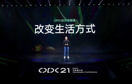 2021OPPO开发者大会:以技术驱动生态,构建全新数智生活