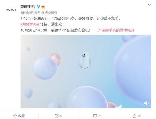 荣耀X30i新视频:7.45mm超薄设计搭配175g轻盈机身