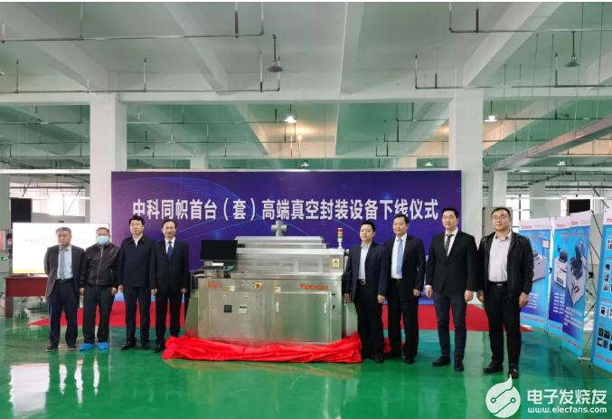中科同志江苏公司首台(套)高端封装设备下线