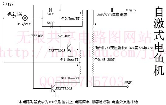 电鱼机的原理与制作及电路图_电鱼机绕线制作电路图