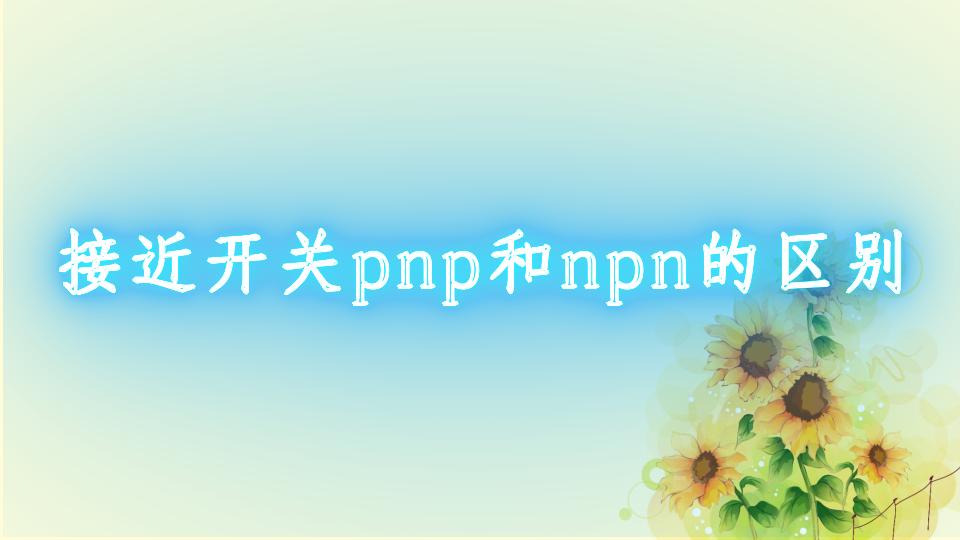 接近开关pnp和npn的区别