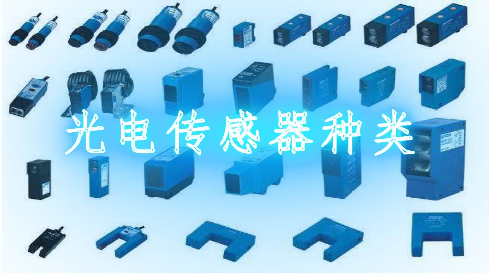 光电传感器种类