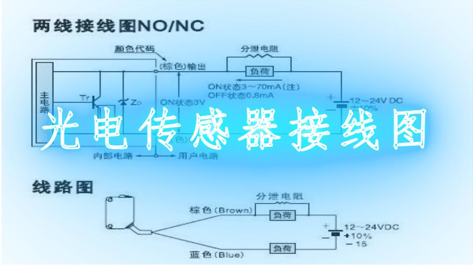 光電傳感器接線圖