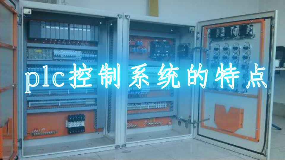 plc控制系统的特点