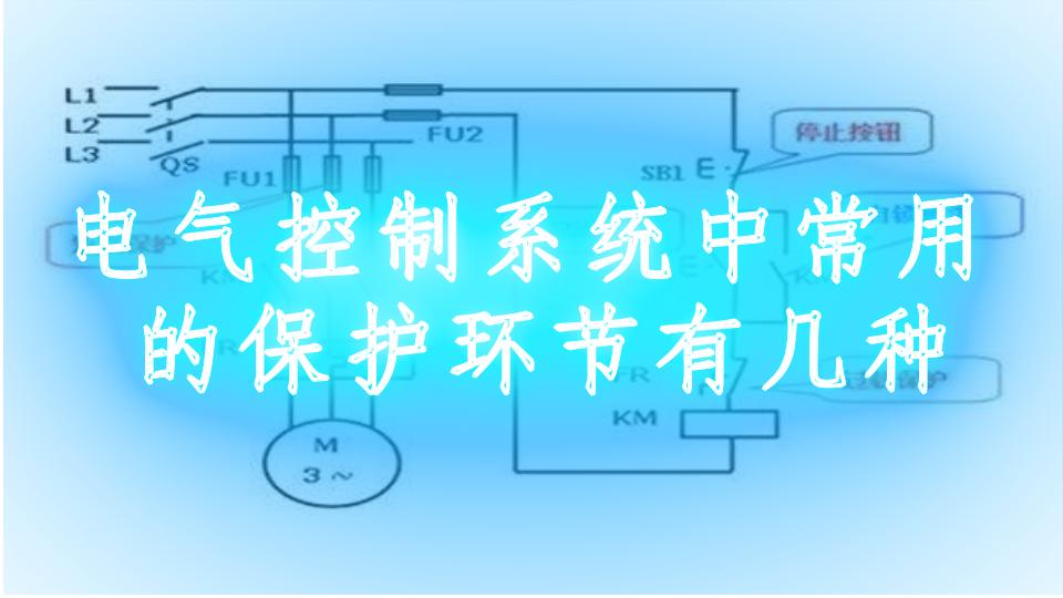 电气控制系统中常用的保护环节有几种