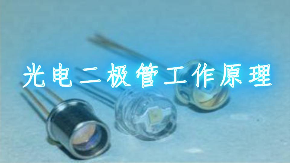 光电二极管工作原理