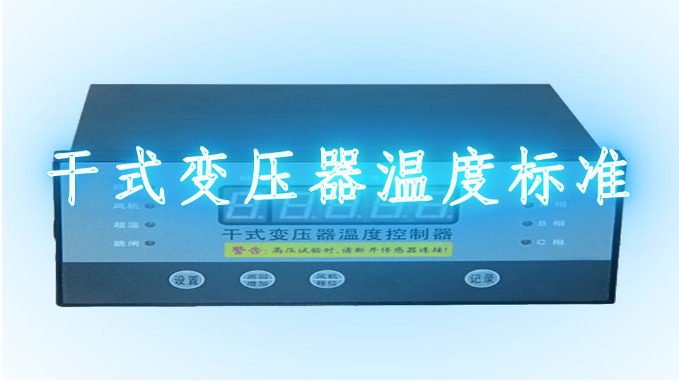 干式变压器温度标准