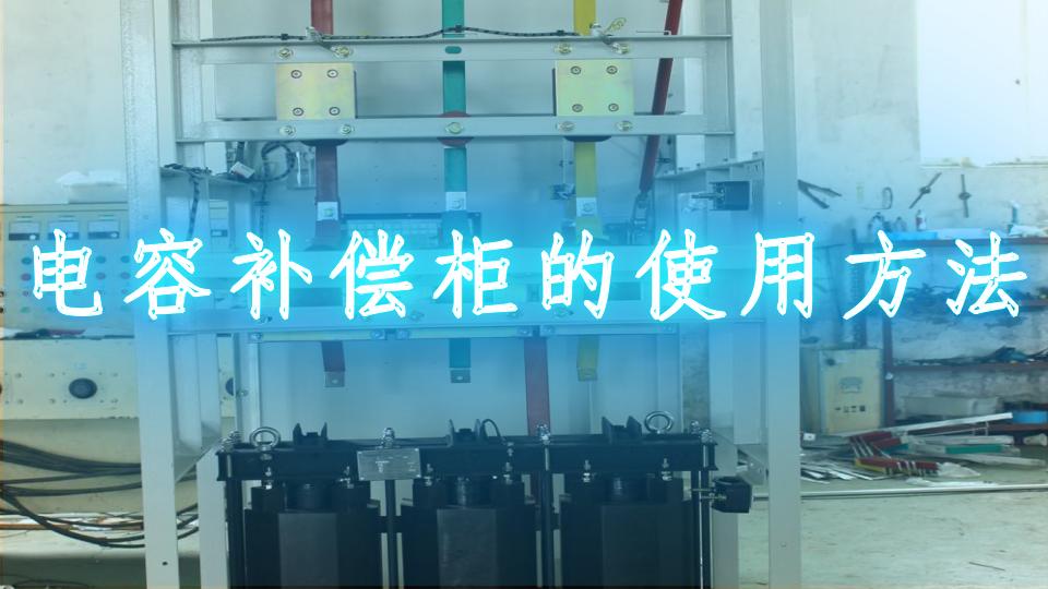 电容补偿柜的使用方法