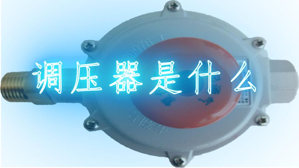调压器是什么
