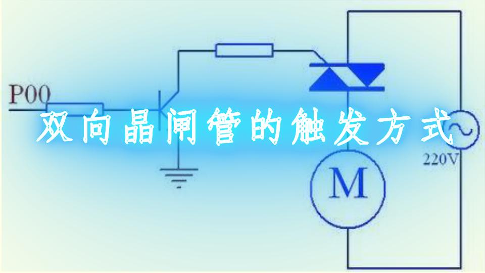 双向晶闸管的触发方式