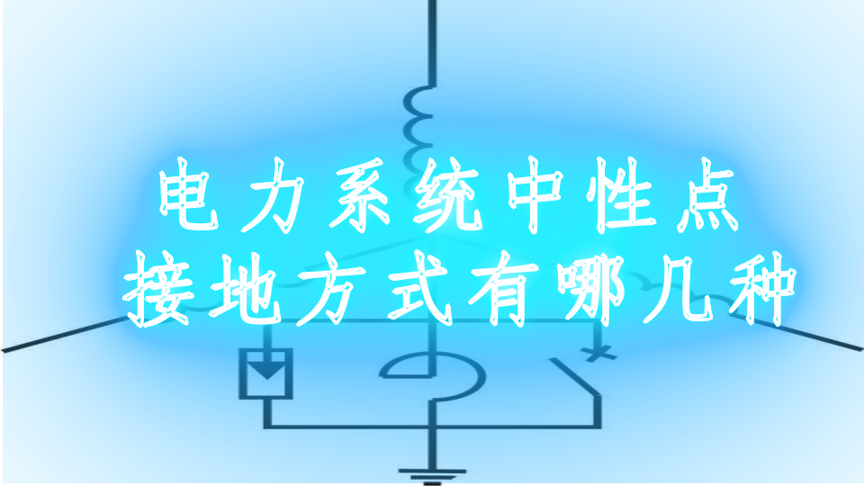 电力系统中性点接地方式有哪几种