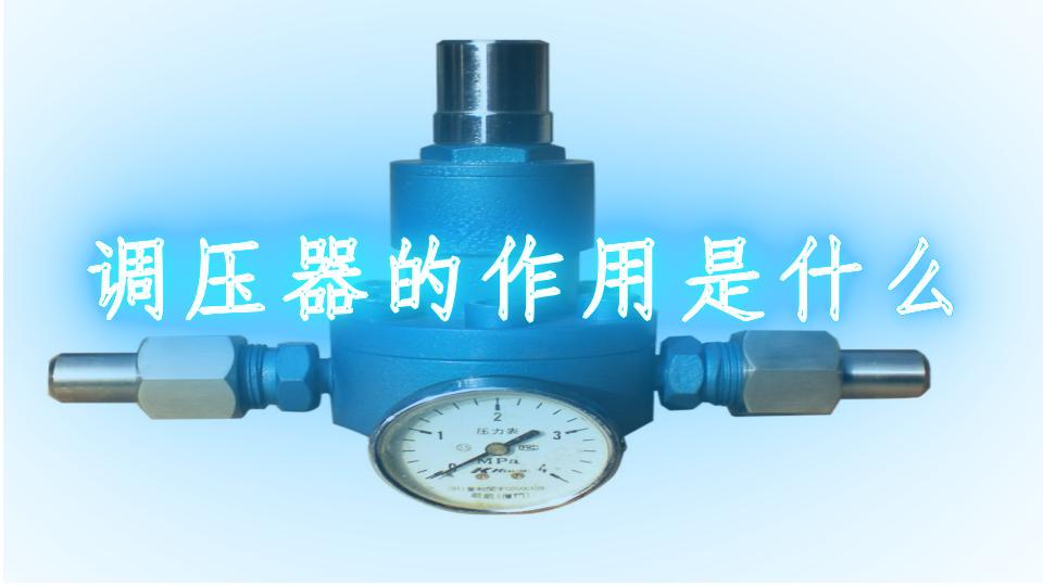 调压器的作用是什么