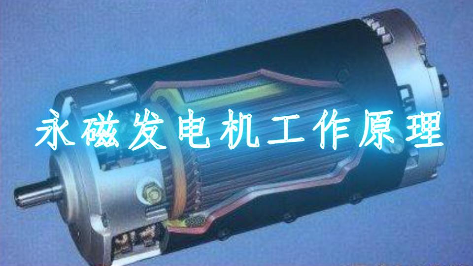 永磁发电机工作原理