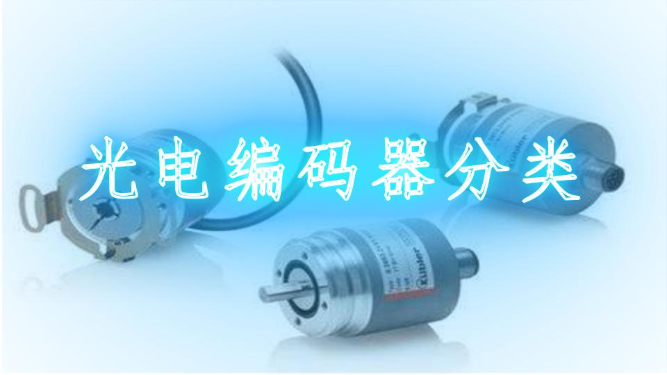 光电编码器分类