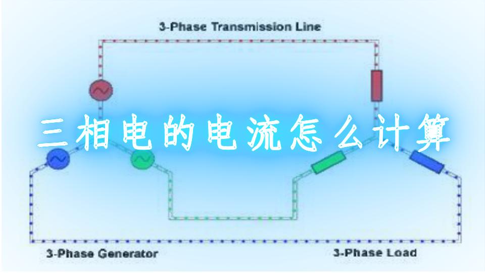 三相电的电流怎么计算
