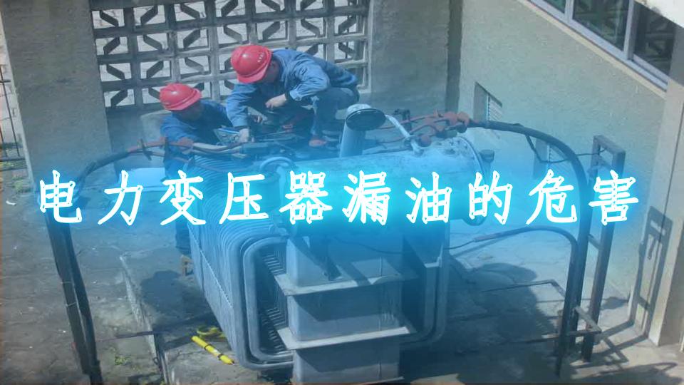 电力变压器漏油的危害