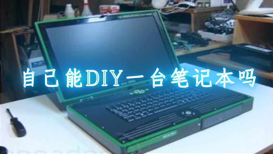 为什么我们不能自己DIY一台笔记本
