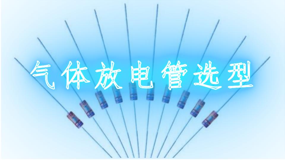气体放电管选型