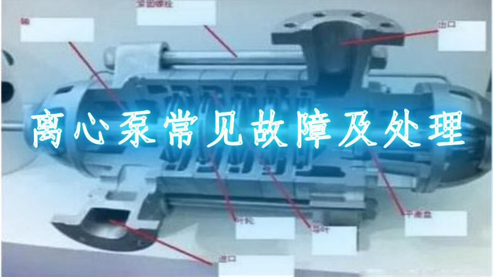 离心泵常见故障及处理