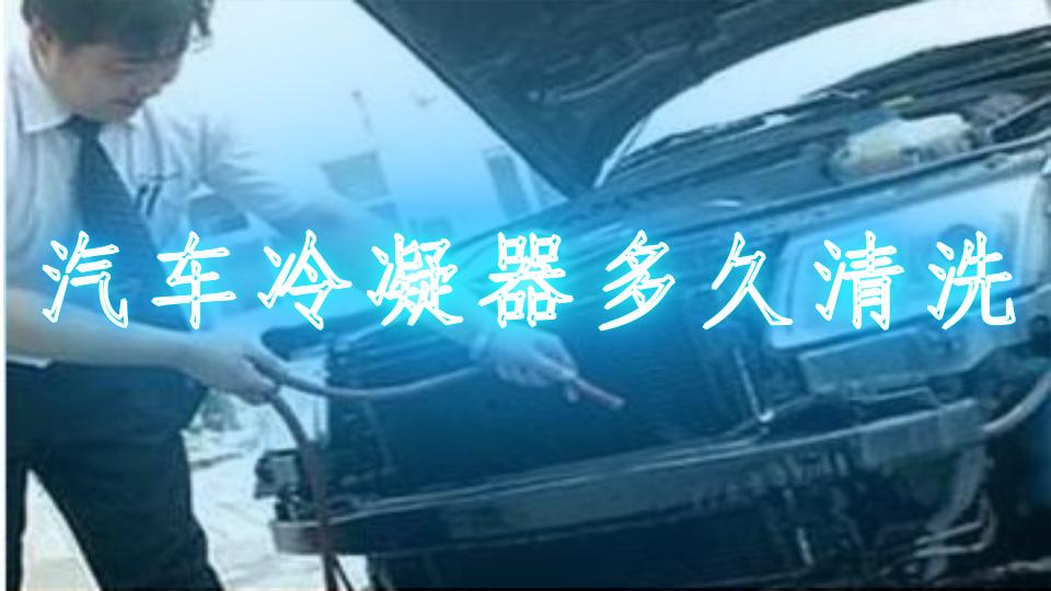 汽车冷凝器多久清洗
