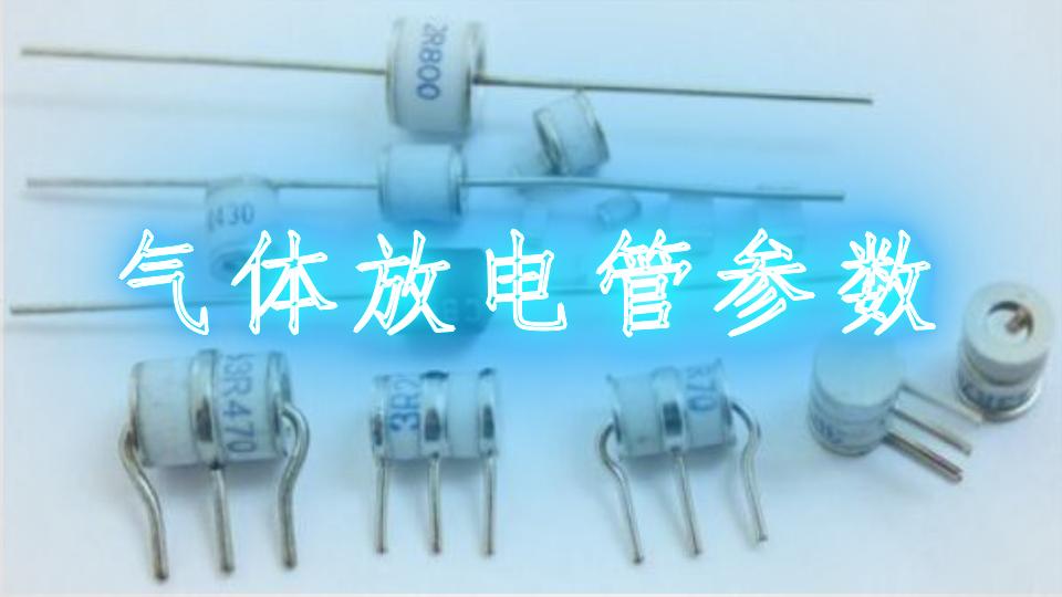 气体放电管参数