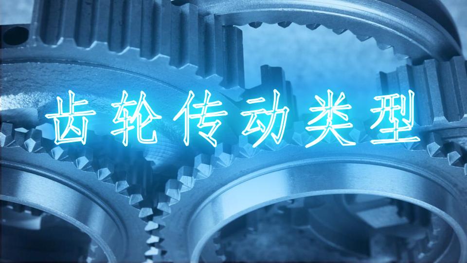 齿轮传动类型