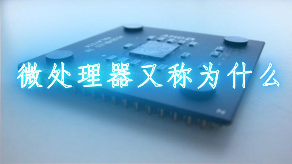 微处理器又称为什么