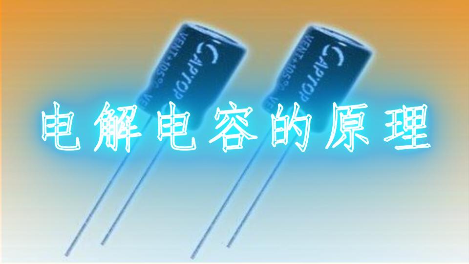 电解电容的原理