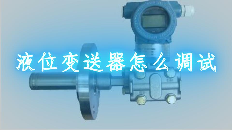 液位变送器怎么调试