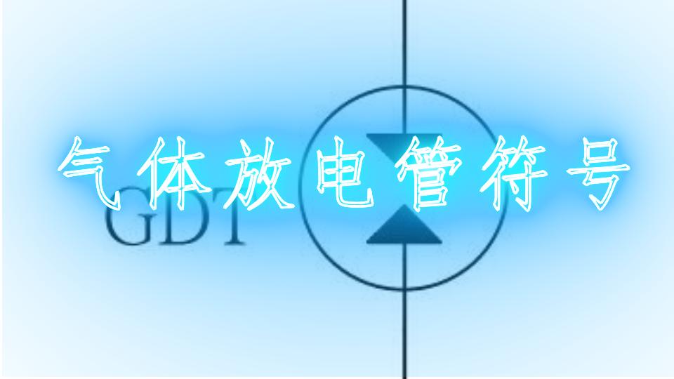 气体放电管符号