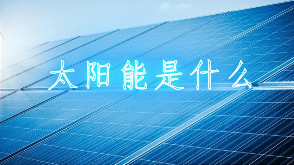 太阳能是什么