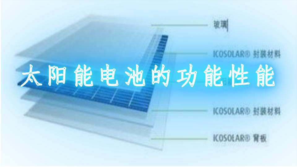 太阳能电池的功能性能