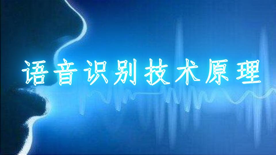 语音识别技术原理