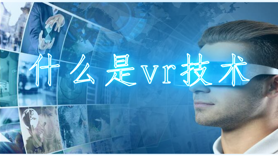 什么是vrlong88.vip龙8国际
