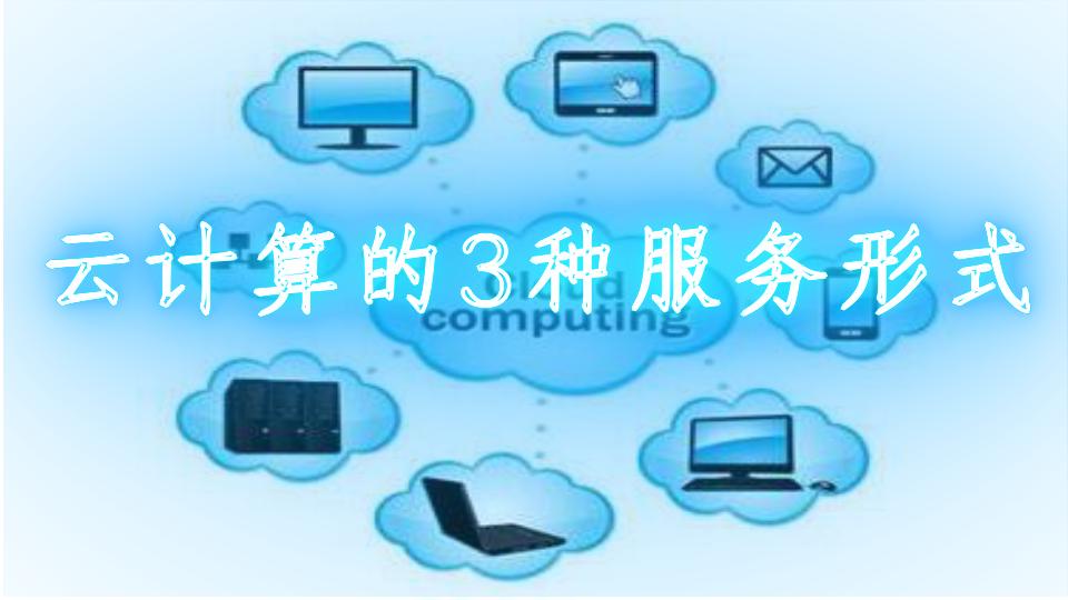 云计算的3种服务形式