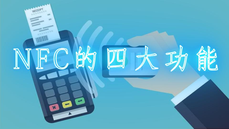 NFC的四大功能