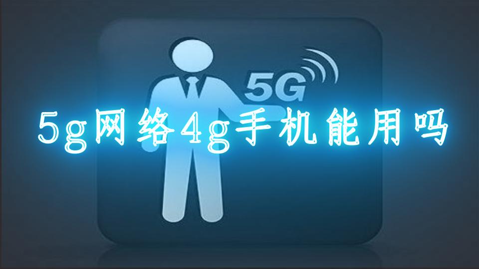 5g网络4g手机能用吗