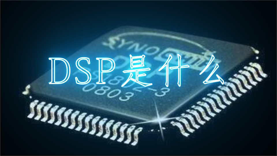 DSP是什么