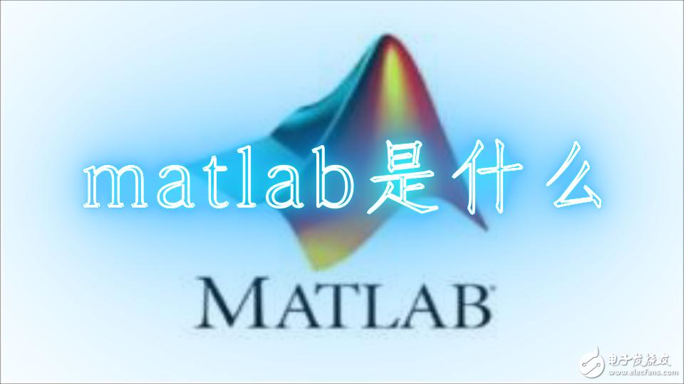 matlab是什么