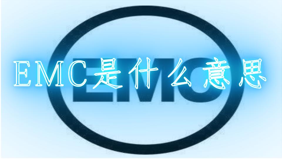 EMC是什么意思
