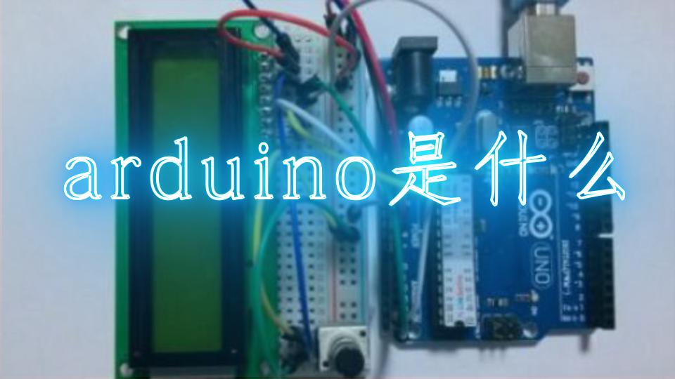 arduino是什么