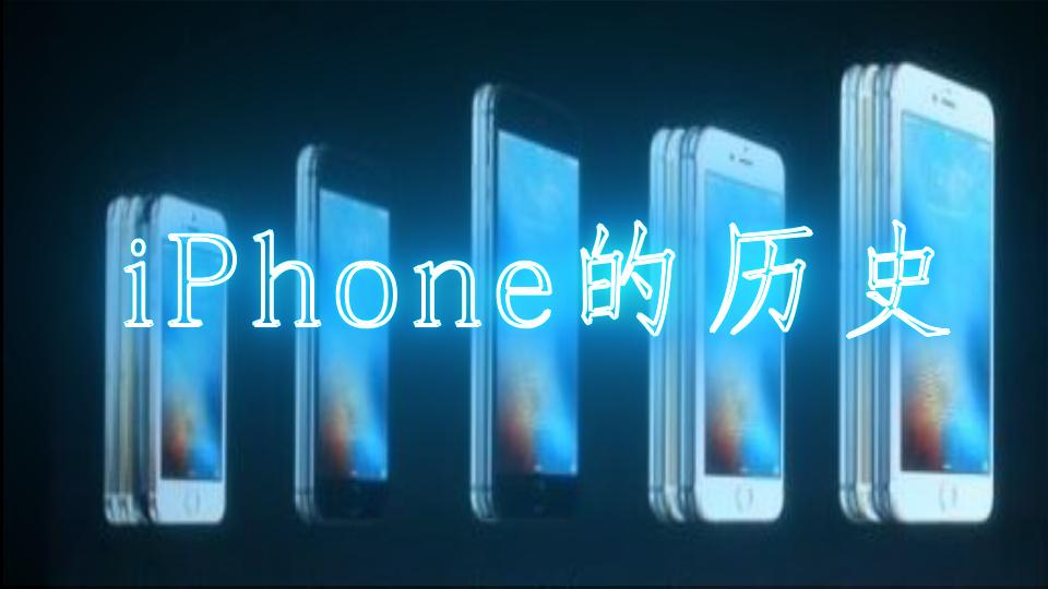 iPhone的历史