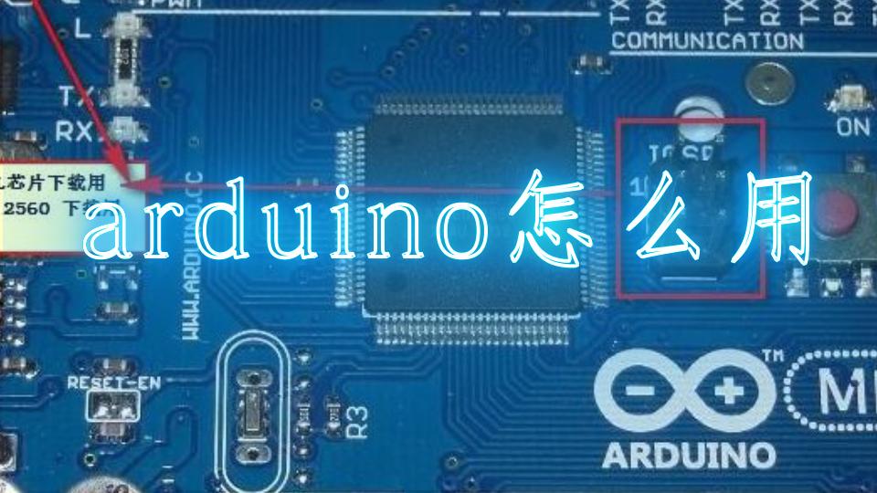 arduino怎么用