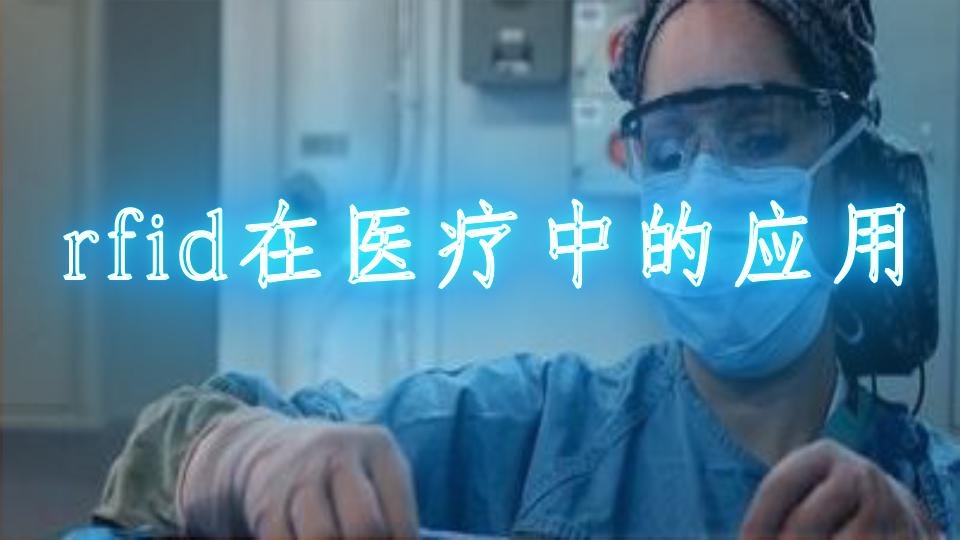 rfid在医疗中的应用