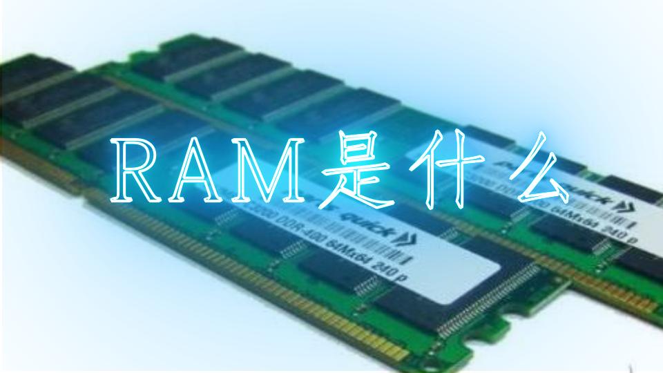 RAM是什么