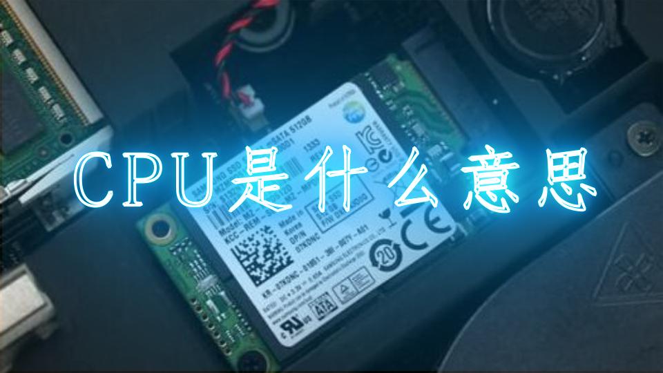 CPU是什么意思