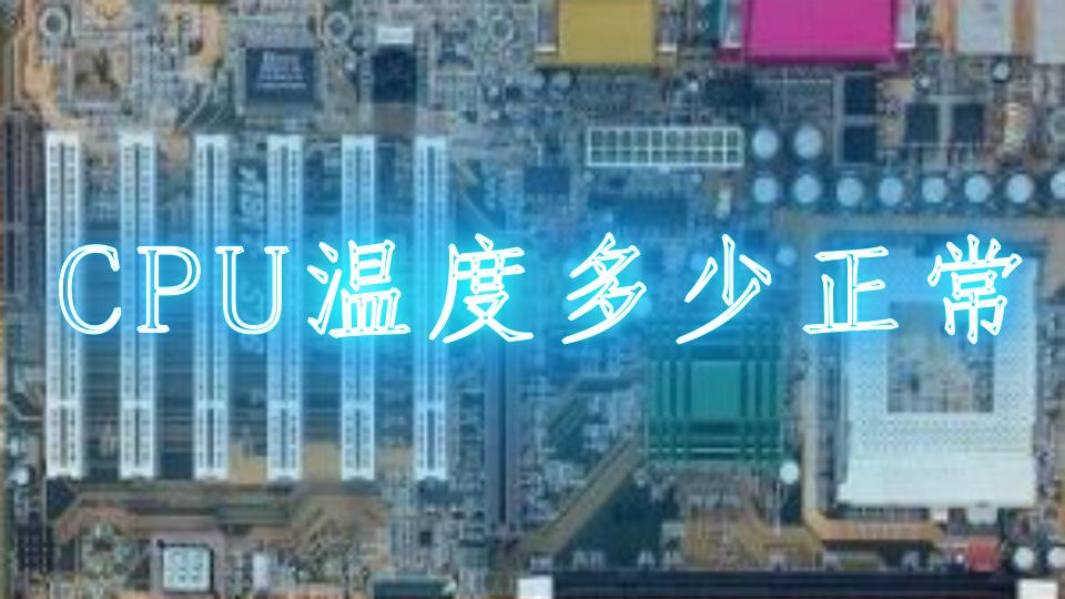 CPU温度多少正常