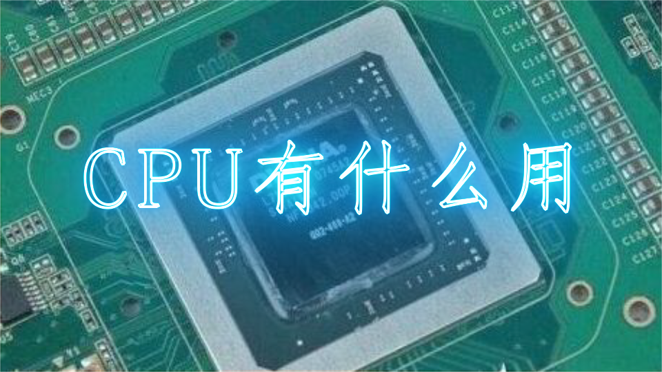 CPU有什么用
