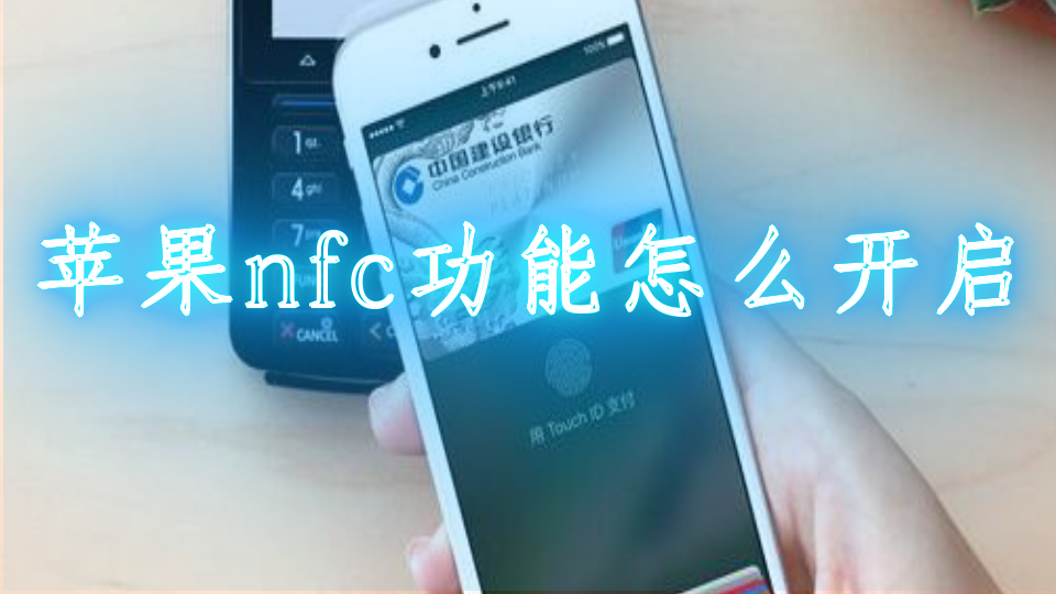 苹果nfc功能怎么开启