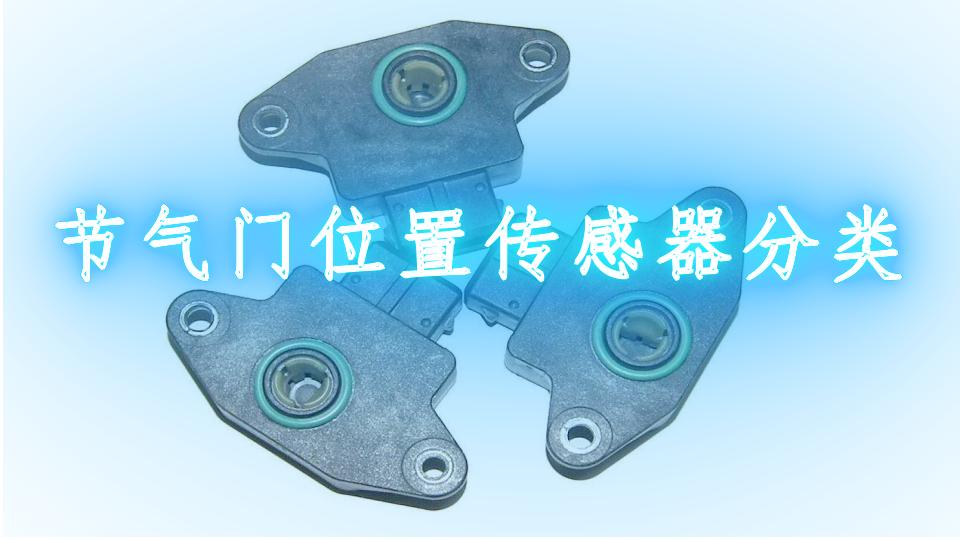 节气门位置传感器分类